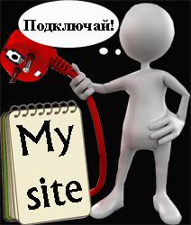 Подключение онлайн платежей к сайту для физических лиц